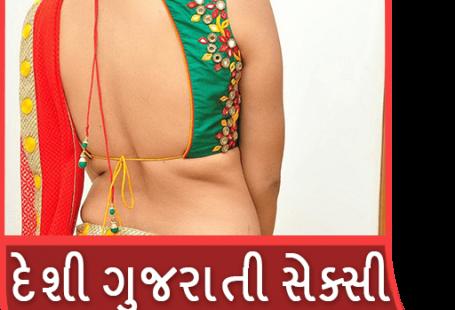 Gujarati Sex Stories