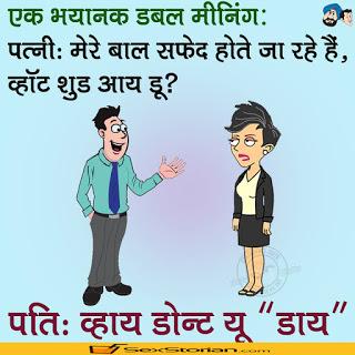 non-veg-jokes-funny-top-10-hindi-jokes-in-hindi